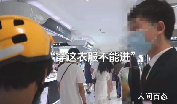 北京SKP回应拒绝外卖员进入一事 穿外卖工作服无法进入