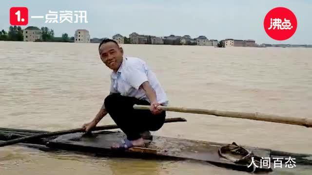 大爷自制木筏穿越洪水买菜 你大爷永远是你大爷