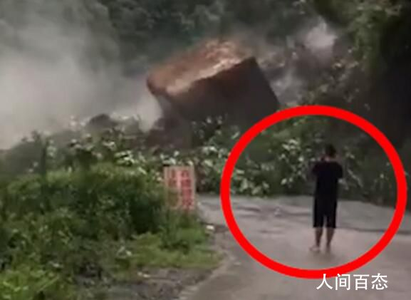 山体塌方巨石滚落男子淡定拍照 网友:太吓人了没有啥比生命更重要