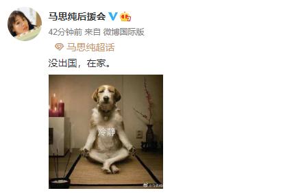 马思纯方否认出国治抑郁症 称:没出国在家