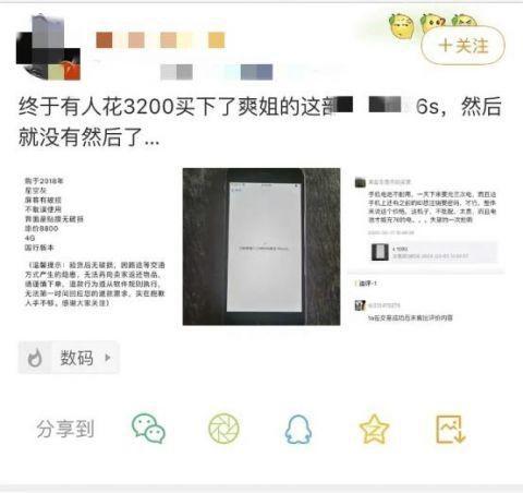 郑爽高价卖旧手机 买家吐槽