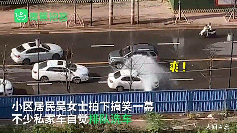 消防栓故障多辆私家车排队洗车 网友:又省了一次洗车费不洗白不洗