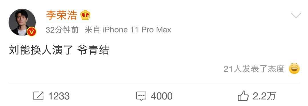 乡村爱情刘能换人 李荣浩发文:刘能换人演了爷青结