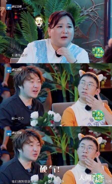 吴彤帮贾玲邀请刘德华 如果赢了可以请偶像刘德华来吗