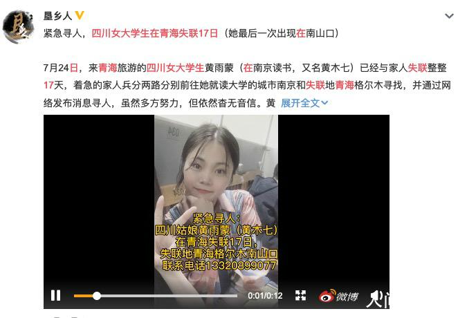 四川女大学生在青海失联17日 黄雨蒙个人资料介绍