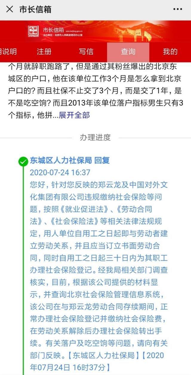 社保局回应郑云龙社保争议 事件引发广泛关注