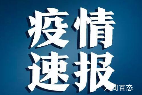 北京新增大连疫情关联病例1例 无新增疑似病例和无症状感染者