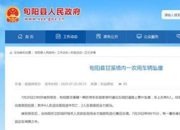 陕西旬阳一农用车坠崖7人遇难 目前事故原因正在调查之中
