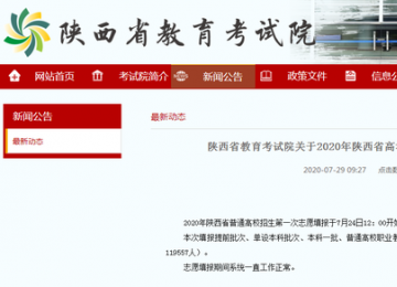 陕西回应高考志愿填报系统崩溃 已有多名考生网友在网络上反映此问题