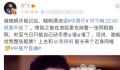 许飞P图和黄晓明合照 网友表示辣眼睛