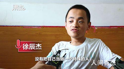 山东玻璃男孩高考654分 徐辰杰个人资料介绍