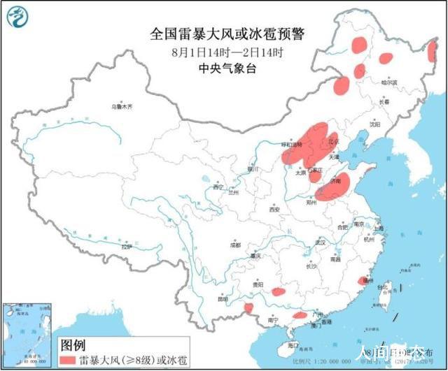 京津冀将有雷暴大风或冰雹 时段为今天午后至夜间