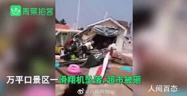 景区滑翔机坠落致5人受伤 降落过程中受气流影响偏离跑道