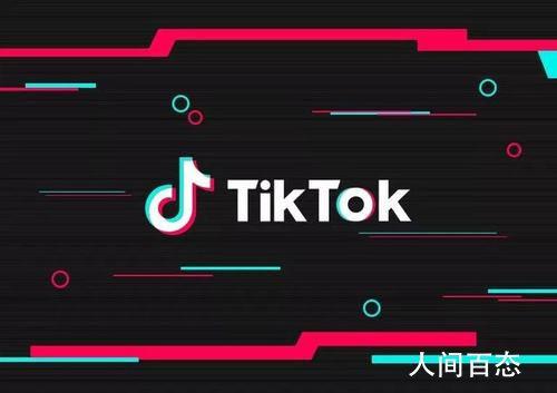 字节跳动回应TikTok易主 公司不对谣言或猜测发表评论