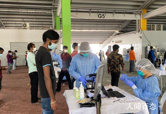 新加坡33万外籍工人感染比例超15% 这意味着每6.5人中就有1人确诊