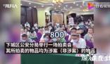 杭州警方拍卖馋哭网友 引起广大网友的好奇