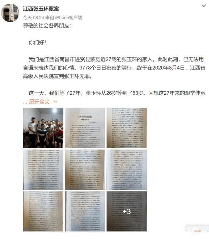 张玉环:26年不是一句道歉能解决 发文感谢社会各界