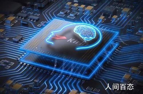 华为麒麟芯片将成绝版美国对华为芯片供应的禁令将于9月15日生效