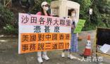 香港多区市民美领馆外呐喊抗议 谴责美国肆意插手香港事务