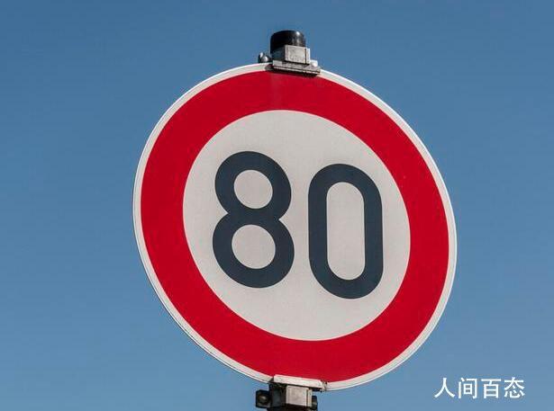 全国高速将统一限速标志 并将自2020年11月1日起施行