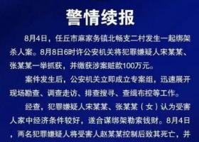 警方通报河北12岁女孩遭绑架杀害 嫌犯已被抓获并缴获涉案赃款100万元