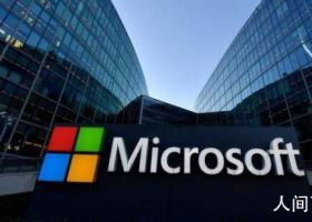微软回应断供谣言 为中国用户提供服务的承诺坚定不移