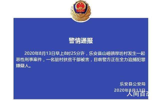 江西乐安一扶贫干部遇害 目前警方正在全力追捕犯罪嫌疑人
