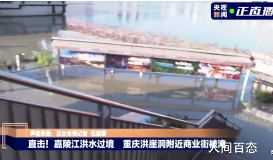 重庆洪崖洞附近商业街被淹 三峡水库最大入库流量在59000立方米每秒左右