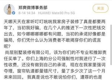 郑爽发文斥责装修公司 瞬间便引发了网友的议论