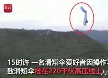 男子玩滑翔伞被挂高压线7小时 不停的随风摇摆着情况非常危险
