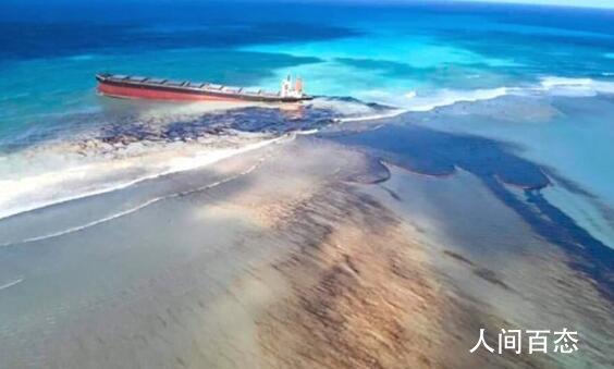 毛里求斯漏油事件或因船员蹭WiFi 因此偏离航道导致触礁漏油