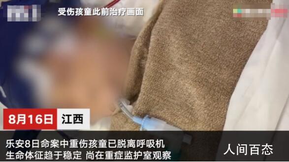 乐安命案重伤孩童已脱离呼吸机 尚在重症监护室观察