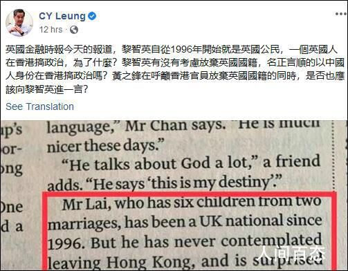 梁振英质问黎智英 这个英国人在中国香港做什么