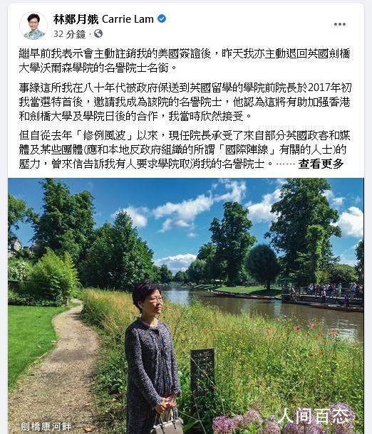 剑桥回应林郑月娥退还院士身份 梁振英发文力挺