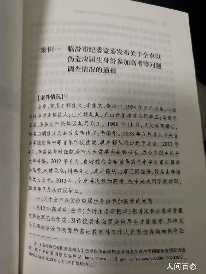曝仝卓被写入公职人员学习读本 成反面典型案例