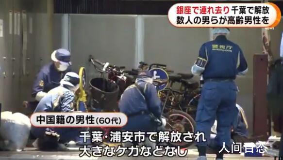 中国籍男子东京闹市街头遭绑架 路人听到他的呼救声后报警
