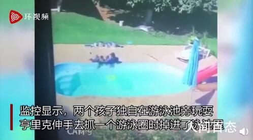3岁男孩泳池中救出溺水好友 拼尽全力把他从泳池里拉了出来