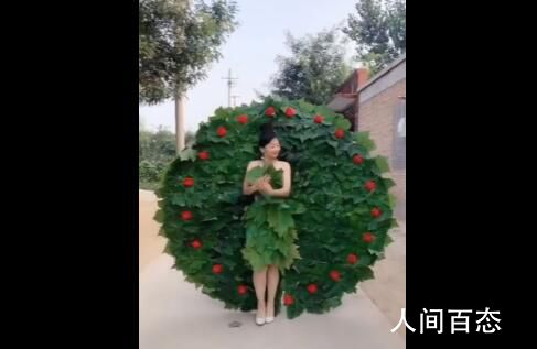 婆婆用树叶做衣服给儿媳村头走秀 走秀也受到邻居欢迎