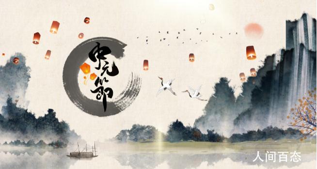 农历七月十四鬼门开还是七月十五鬼门开 中元节在古代是什么节