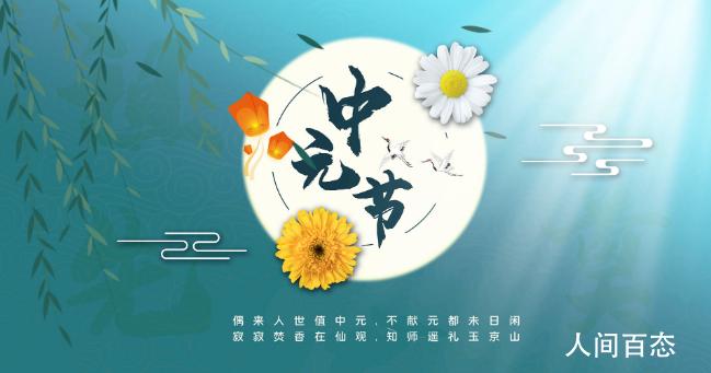 农历七月一整个月都是被称作鬼月 中元节是什么节日由来