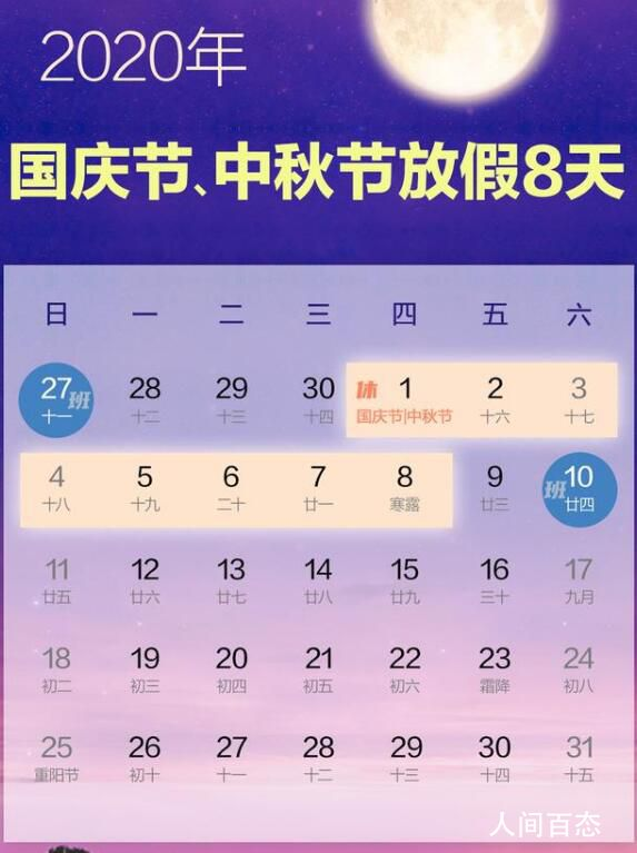 2020年国庆节中秋节放假安排 10月1日至8日放假调休共8天