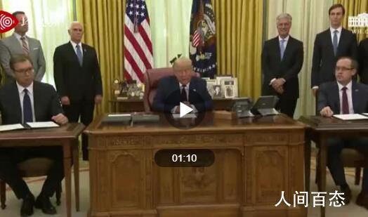 塞尔维亚驻以使馆迁至耶路撒冷 当天在白宫椭圆办公室签字