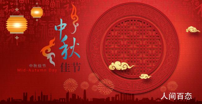 中秋节2020年几月几号 中秋节有什么风俗习惯