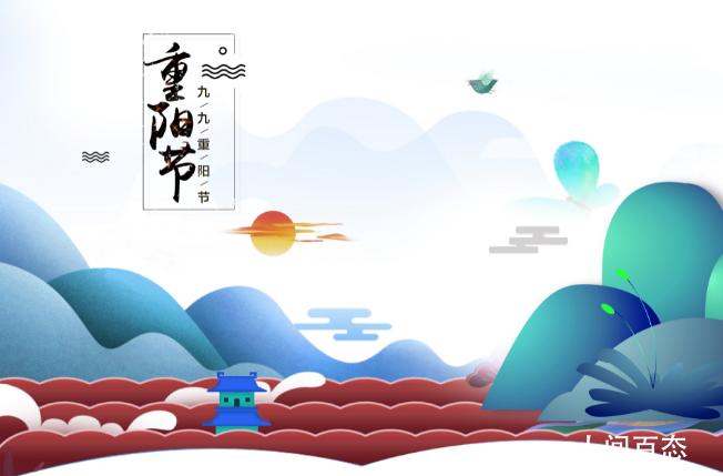 重阳节在每年什么时候 重阳节是几月几日农历几月几日日