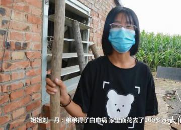 姐姐掏鸡粪救24小时吸氧弟弟 弟弟刘一帅患上了白血病