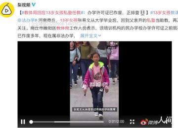 教体局回应13岁女孩私塾任教 办学许可证已作废多年现在属非法办学