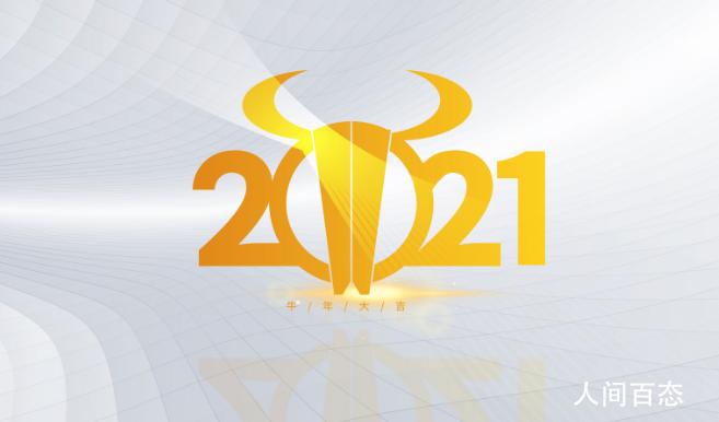 2021年元月有哪些黄道吉日 2021年1月黄道吉日一览表