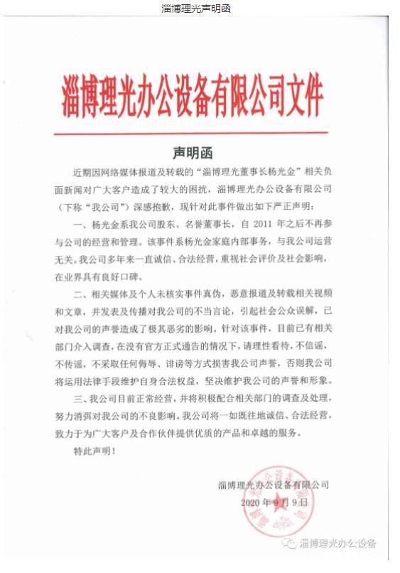 公司回应淄博董事长被举报性侵儿媳 淄博杨光金儿媳图片