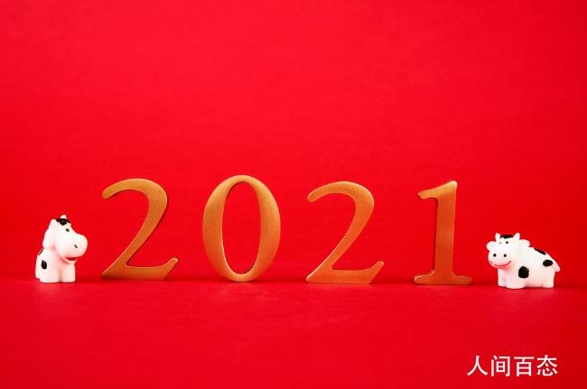 2021年黄道吉日一览表 老黄历2021年结婚黄道吉日一览表