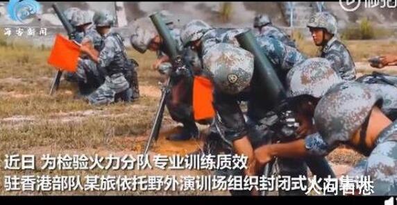驻港部队集训多种重火器上阵 多种重火器火力全开